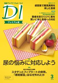 日経ドラッグインフォメーション2019年3月号