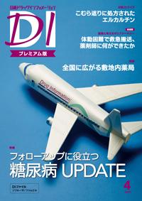 日経ドラッグインフォメーション2019年4月号