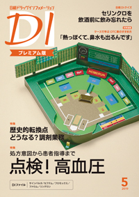 日経ドラッグインフォメーション2019年5月号