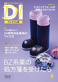 日経ドラッグインフォメーション2019年6月号