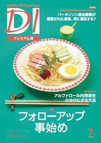 日経ドラッグインフォメーション2019年7月号