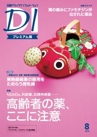 日経ドラッグインフォメーション2019年8月号