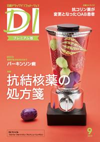 日経ドラッグインフォメーション2019年9月号