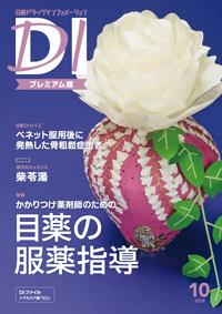 日経ドラッグインフォメーション2019年10月号