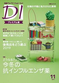 日経ドラッグインフォメーション2019年11月号