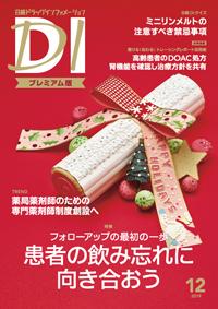日経ドラッグインフォメーション2019年12月号