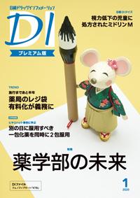 日経ドラッグインフォメーション2020年1月号