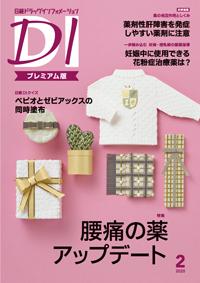 日経ドラッグインフォメーション2020年2月号