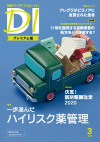 日経ドラッグインフォメーション2020年3月号