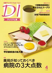 日経ドラッグインフォメーション2020年4月号