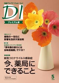 日経ドラッグインフォメーション2020年5月号