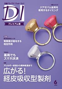 日経ドラッグインフォメーション2020年6月号