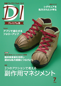 日経ドラッグインフォメーション2020年7月号