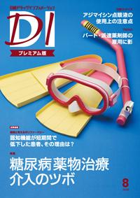日経ドラッグインフォメーション2020年8月号