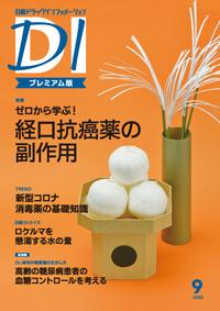 日経ドラッグインフォメーション2020年9月号