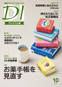 日経ドラッグインフォメーション2020年10月号