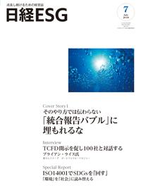 日経ESG 2018年7月号