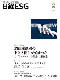 日経ESG2018年8月号