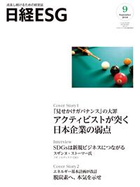 日経ESG2018年9月号