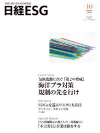 日経ESG2018年10月号