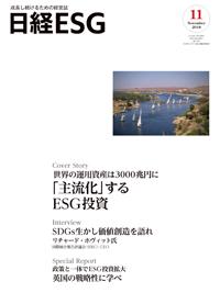 日経ESG2018年11月号