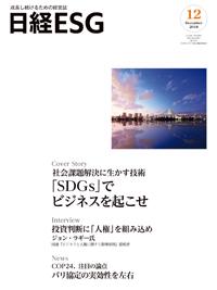 日経ESG2018年12月号