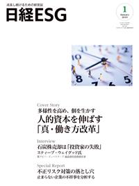 日経ESG2019年1月号