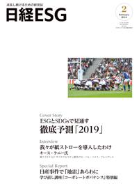 日経ESG2019年2月号