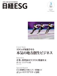 日経ESG2019年3月号