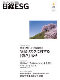 日経ESG2019年4月号