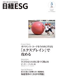 日経ESG2019年5月号