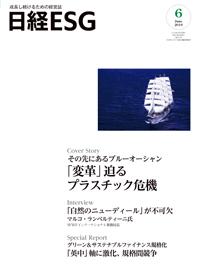 日経ESG2019年6月号