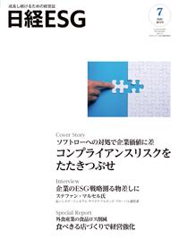 日経ESG2019年7月号
