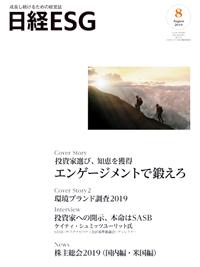 日経ESG2019年8月号