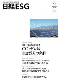 日経ESG2019年9月号