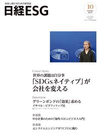 日経ESG2019年10月号