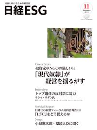 日経ESG2019年11月号