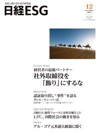 日経ESG2019年12月号