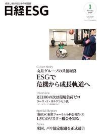 日経ESG2020年1月号