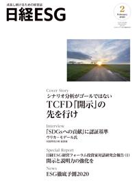 日経ESG2020年2月号