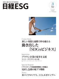 日経ESG2020年3月号