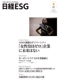日経ESG2020年4月号