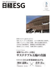 日経ESG2020年5月号