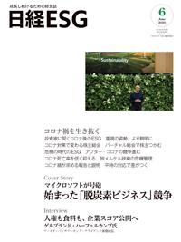 日経ESG2020年6月号