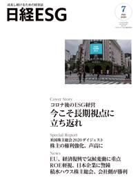 日経ESG2020年7月号