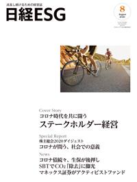 日経ESG2020年8月号
