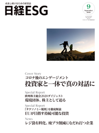 日経ESG2020年9月号