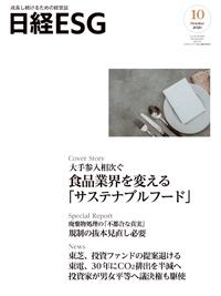 日経ESG2020年10月号
