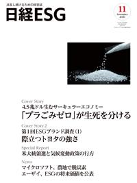 日経ESG2020年11月号