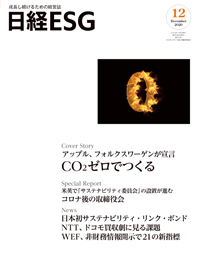 日経ESG2020年12月号
